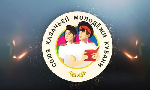Союз казачьей молодёжи Кубани